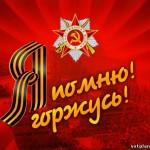 День победы Европы