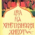 Архиепископ Сергей Горобцов