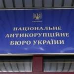 Евросоюз раскошелился на многотысячную помощь Львовскому управлению НАБУ
