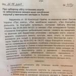 В Львове родительским комитетам и педагогам запретили собирать денежные средства с родителей школьников и дошкольников