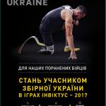 Пятеро представителей Львовщины примут участие в Играх Непокоренных-2017