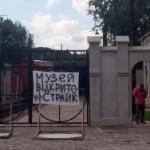 Работники музея «Территория террора» во Львове объявили забастовку новому руководителю