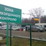 """На Львовщине пункт пропуска """"Краковец"""" на протяжении нескольких дней может не осуществлять таможенные оформления"""