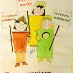 Школьников Львовщины приглашают к участию в конкурсе «Жизнь без мусора»
