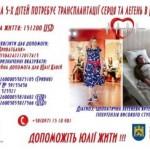 Во время Lviv Fashion Week-2017 будут собирать средства для спасения жизни многодетной мамы