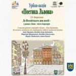 Завтра во Львове планируют провести поэтическое рандеву