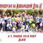 Во Львове 4-5 мая отметят Международный день легочной гипертензии