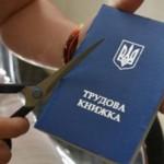За неоформленных работников на Львовщине оштрафовали 10 предприятий