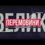 """Во вторник на """"Больших переговорах"""" говорить о проблемах Львова, которые появились за лето"""