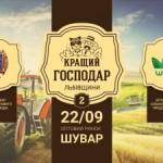 """В городе состоится фестиваль """"Лучший хозяин Львовщины 2018"""""""