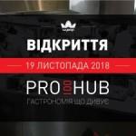 """Во Львове запускают уникальный проект """"Гастрономический Pro100 HUB"""""""