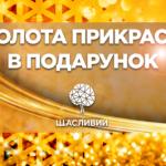 Праздничные скидки и подарки от компании «НоваБудова»