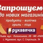 """Во Львове откроют еще два магазина """"Перчатка"""""""