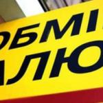 На Львовщине обнаружили нелегальные обменники