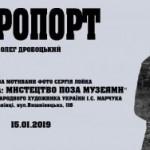 На Львовщине открыли выставку посвященную защитникам Донецкого аэропорта