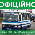 В Новом Роздоле уменьшили тариф на проезд в маршрутках
