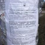На Львовщине неизвестные расклеивают листовки с фейковою информацией о выборах