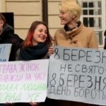 """8 марта львивянки выйдут на митинг """"Права женщин – права человека!"""""""