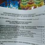 В СБУ опровергли данные о закрытии дела относительно соцопроса о «галицкий сепаратизм»