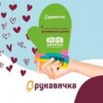 """""""Перчатка"""" объявляет благотворительную акцию для воспитанников центра """"Источник"""""""