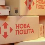 """В отделениях """"Новой почты"""" воруют отправления"""