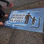 Во Львове на тротуарах наносят предупредительные надписи для пешеходов