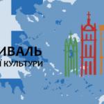 Во Львове состоится фестиваль греческой культуры