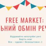 Львовян приглашают на Free Market – свободный обмен вещами