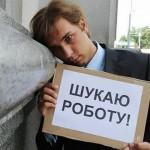 Во Львове наибольшее количество безработных в области