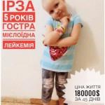 На Львовщине нуждается в помощи 5-летняя Юля с лейкемией