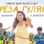 """На Погулянке во Львове состоится """"Трезвая гулянка"""""""