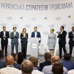 """Что надо знать о """"Украинскую Стратегию Гройсмана"""""""