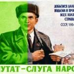«Зеленый большевизм» €? угроза для нашей идентичности