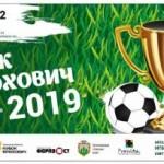 В Брюховичах состоится турнир по любительскому футболу