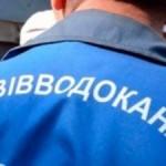 """Катастрофа: средний возраст работников """"Львовводоканала"""" 50-60 лет"""